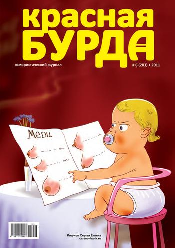 Отсутствует Красная бурда. Юмористический журнал №6 (203) 2011
