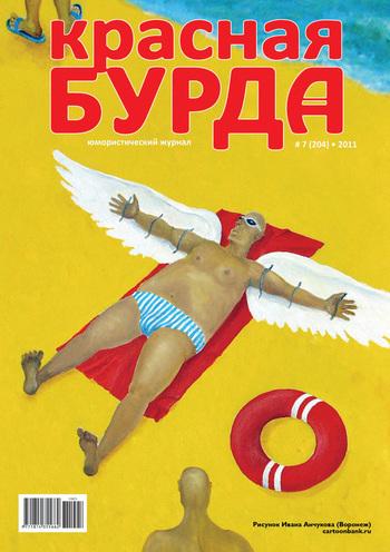 Отсутствует Красная бурда. Юмористический журнал №7 (204) 2011