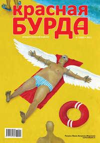 - Красная бурда. Юмористический журнал &#84707 (204) 2011