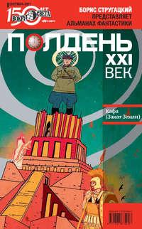 авторов, Коллектив  - Полдень, XXI век (сентябрь 2011)