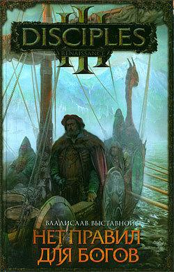 Владислав Выставной Нет правил для богов выставной в нет правил для богов