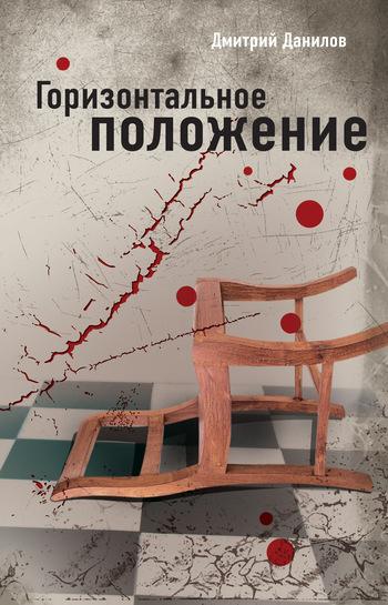 Обложка книги Горизонтальное положение, автор Данилов, Дмитрий