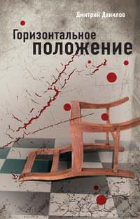 Данилов, Дмитрий  - Горизонтальное положение