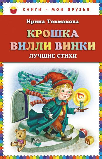 Скачать книгу Ирина Токмакова, Крошка Вилли Винки. Лучшие стихи