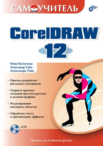 Нина Комолова Самоучитель CorelDRAW 12 coreldraw x8 самоучитель