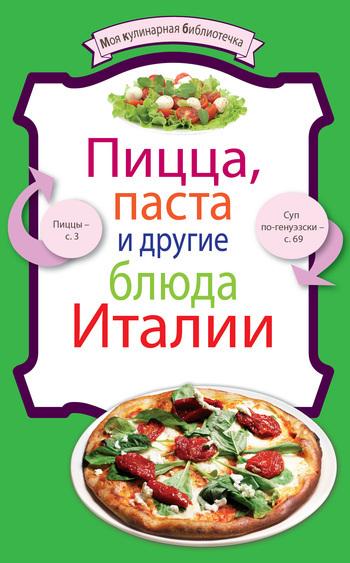 Отсутствует Пицца, паста и другие блюда Италии отсутствует лучшие рецепты сладкая пицца