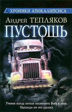 Скачать книгу Андрей Тепляков, Пустошь