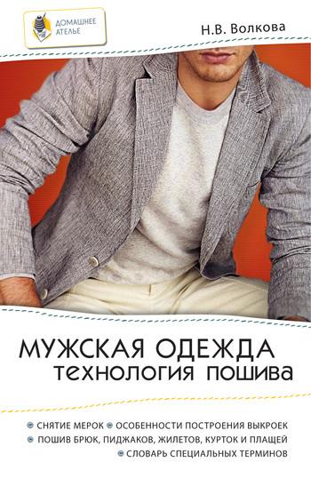 Наталия Волкова Мужская одежда. Технология пошива