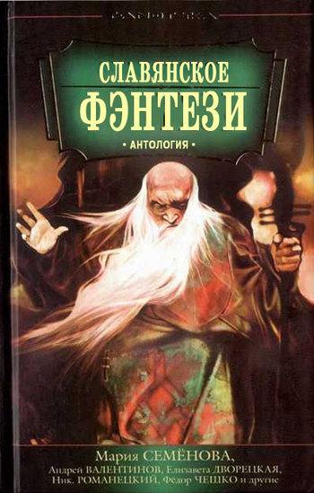 Николай Романецкий - Ворья наложка