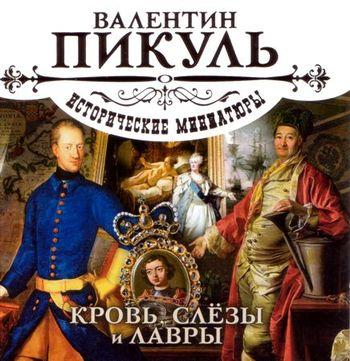 Скачать книгу Валентин Пикуль, Кровь, слезы и лавры