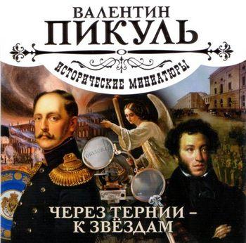Скачать книгу Валентин Пикуль, Через тернии – к звездам