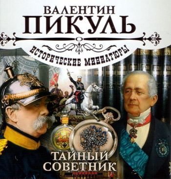 Валентин Пикуль Тайный советник валентин пикуль николаевские монте кристо