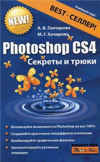 Скачать книгу Алина Гончарова, Photoshop CS4. Секреты и трюки