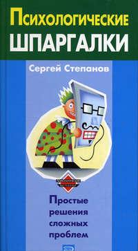 Степанов, Сергей  - Психологические шпаргалки