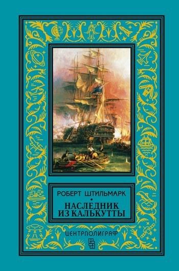 Наследник из Калькутты LitRes.ru 89.000