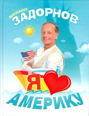 Скачать книгу Михаил Задорнов, Я люблю Америку