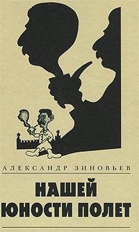 Скачать книгу Александр Александрович Зиновьев, Нашей юности полет (сборник)
