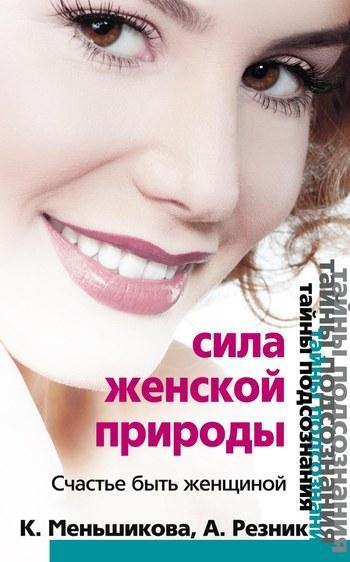 Обложка книги Сила женской природы. Счастье быть женщиной, автор Меньшикова, Ксения