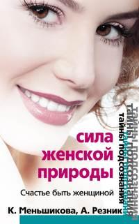 Меньшикова, Ксения  - Сила женской природы. Счастье быть женщиной