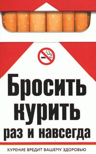 Скачать книгу Бросить курить раз и навсегда автор Катерина Геннадьевна Берсеньева