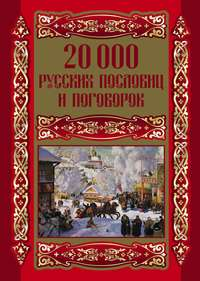 - 20000 русских пословиц и поговорок