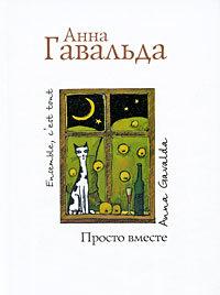 Обложка книги Просто вместе, автор Гавальда, Анна