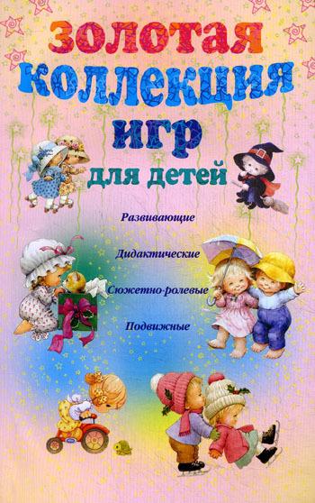 Отсутствует Золотая коллекция игр для детей. Развивающие, дидактические, сюжетно-ролевые, подвижные а круглова а николаев развивающие игры для детей