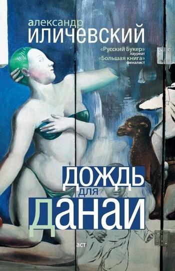 Скачать книгу Александр Иличевский, Дождь для Данаи (сборник)