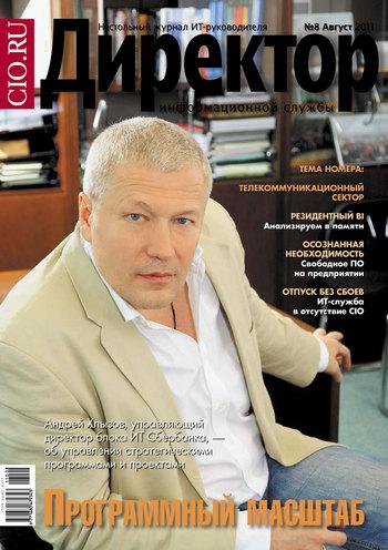 Скачать книгу Открытые системы, Директор информационной службы №08/2011