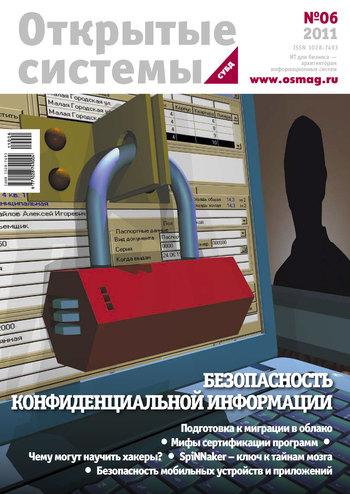Открытые системы. СУБД №06/2011 ( Открытые системы  )