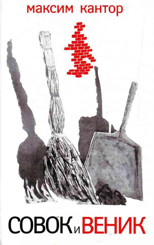 Книга максима кантора красный свет скачать бесплатно