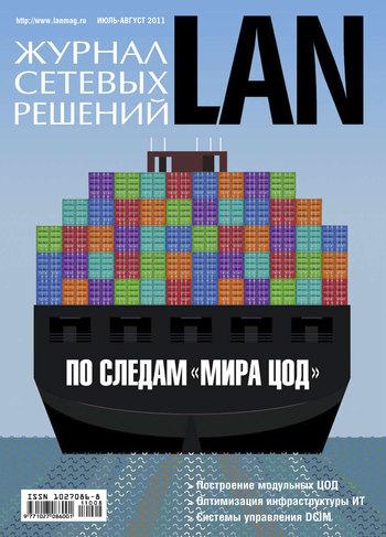 Скачать книгу Открытые системы, Журнал сетевых решений / LAN №07-08/2011