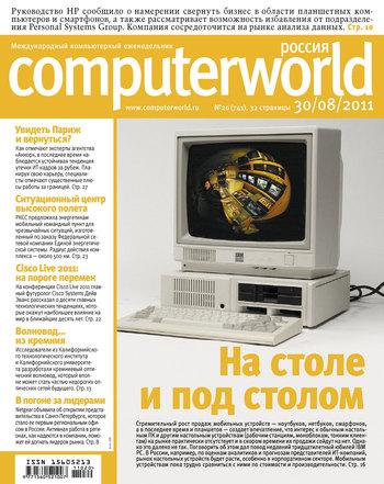 Открытые системы Журнал Computerworld Россия №20/2011 как продать почку в россии 2011