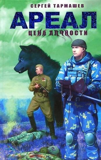 Обложка книги Ареал. Цена алчности, автор Тармашев, Сергей