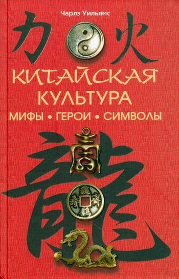 Китайская культура: мифы, герои, символы