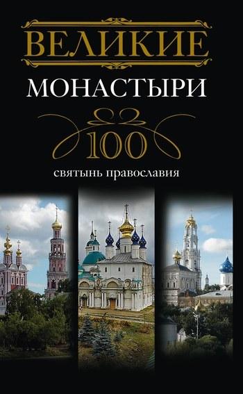 Отсутствует Великие монастыри. 100 святынь православия сборник великие имена русского ренессанса