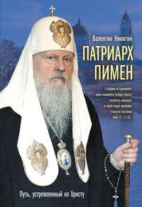 Никитин, Валентин  - Патриарх Пимен