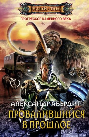 Александр Абердин Провалившийся в прошлое