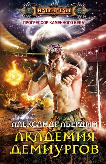 Александр Абердин Академия демиургов