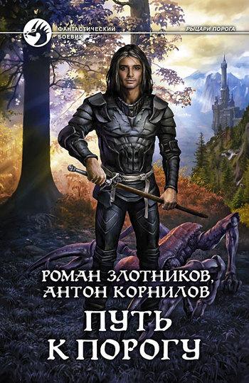 Роман Злотников Путь к Порогу брукс м война миров z
