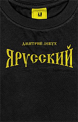 Скачать книгу Дмитрий Лекух, Я русский