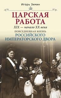 Зимин, Игорь  - Царская работа. XIX – начало XX в.