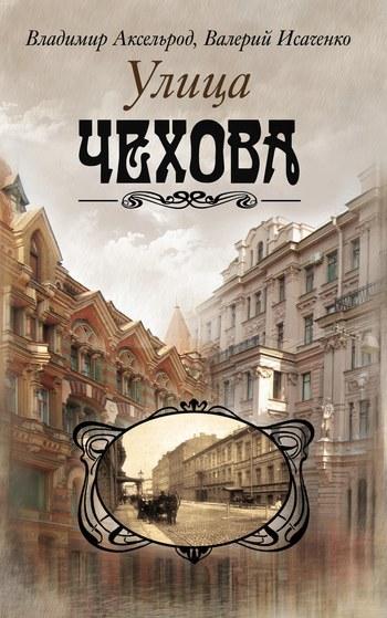 Скачать Улица Чехова бесплатно Валерий Исаченко