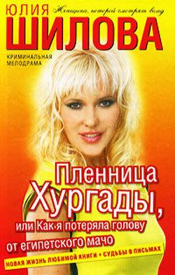 Скачать книгу Юлия Шилова, Пленница Хургады, или Как я потеряла голову от египетского мачо