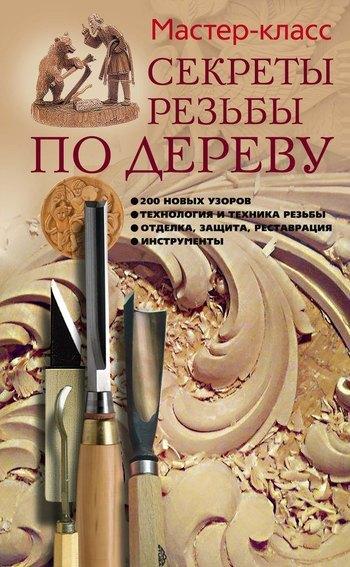 обложка книги Секреты резьбы по дереву Галины Сериковой