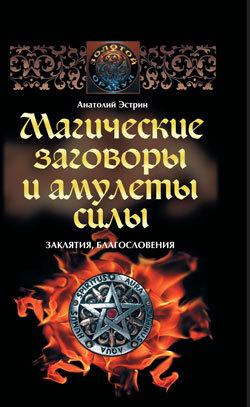 Скачать книгу Анатолий Эстрин, Магические заговоры и амулеты силы. Заклятия и благословения