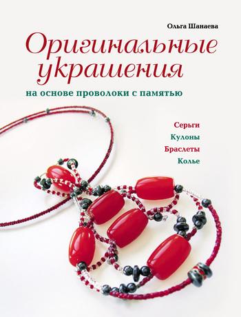напряженная интрига в книге Ольга Шанаева