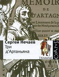 Скачать книгу Сергей Нечаев, Три д
