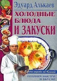 Эдуард Николаевич Алькаев Холодные блюда и закуски мультиварка на даче мясные рыбные овощные блюда