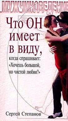 Скачать Сергей Степанов бесплатно Что ОН имеет в виду, когда спрашивает Хочешь большой, но чистой любви